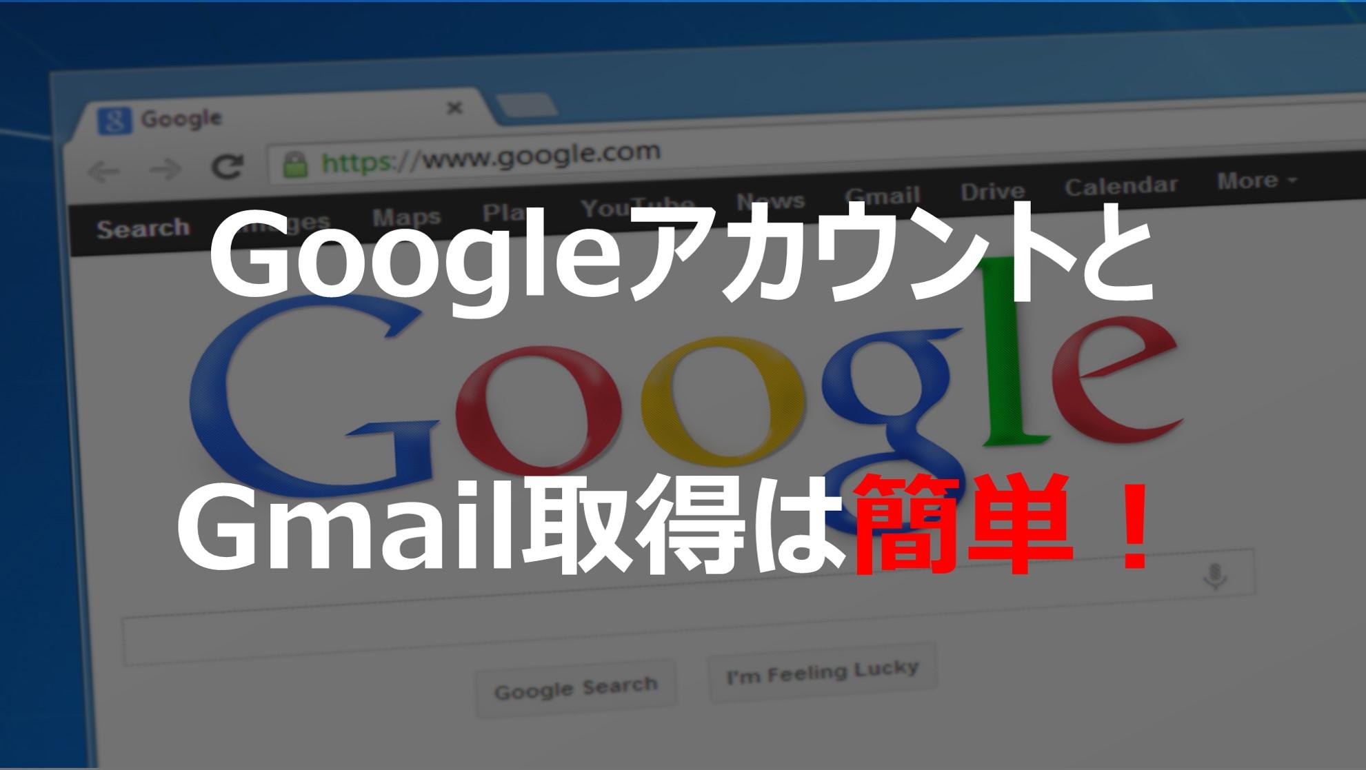 GoogleアカウントとGmailアドレスの取得