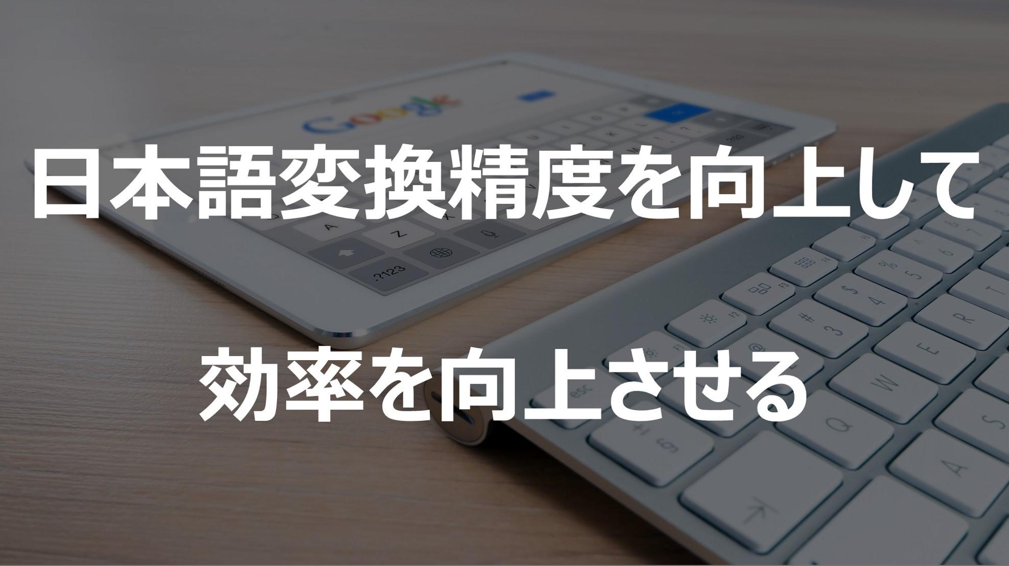 効率的な入力を!Google日本語入力のインストールと設定方法