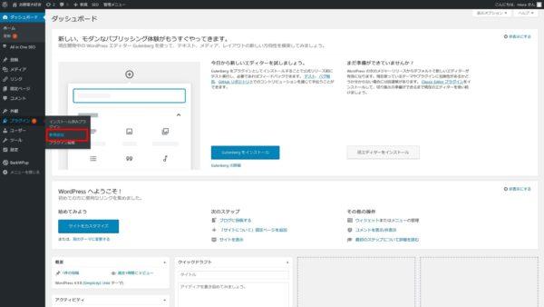 人気記事を表示するWordPress Popular Postsの導入と設定方法