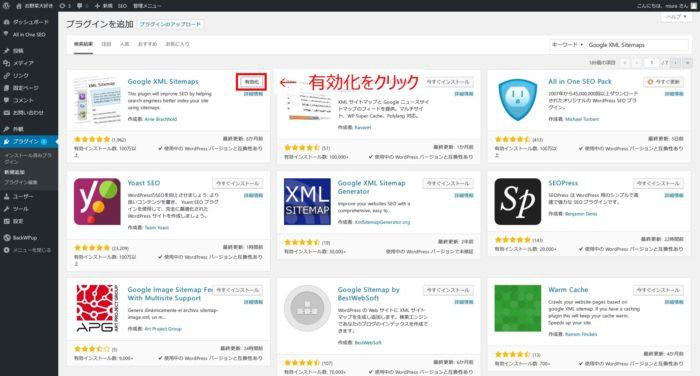 Google XML Sitemapsの導入方法と設定方法