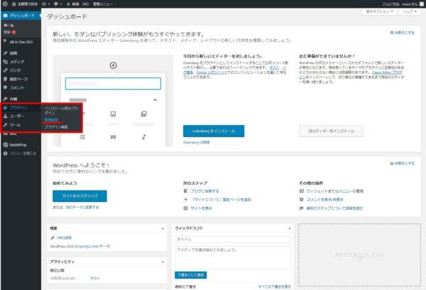 TinyMCE Advancedの導入方法と設定、使い方!