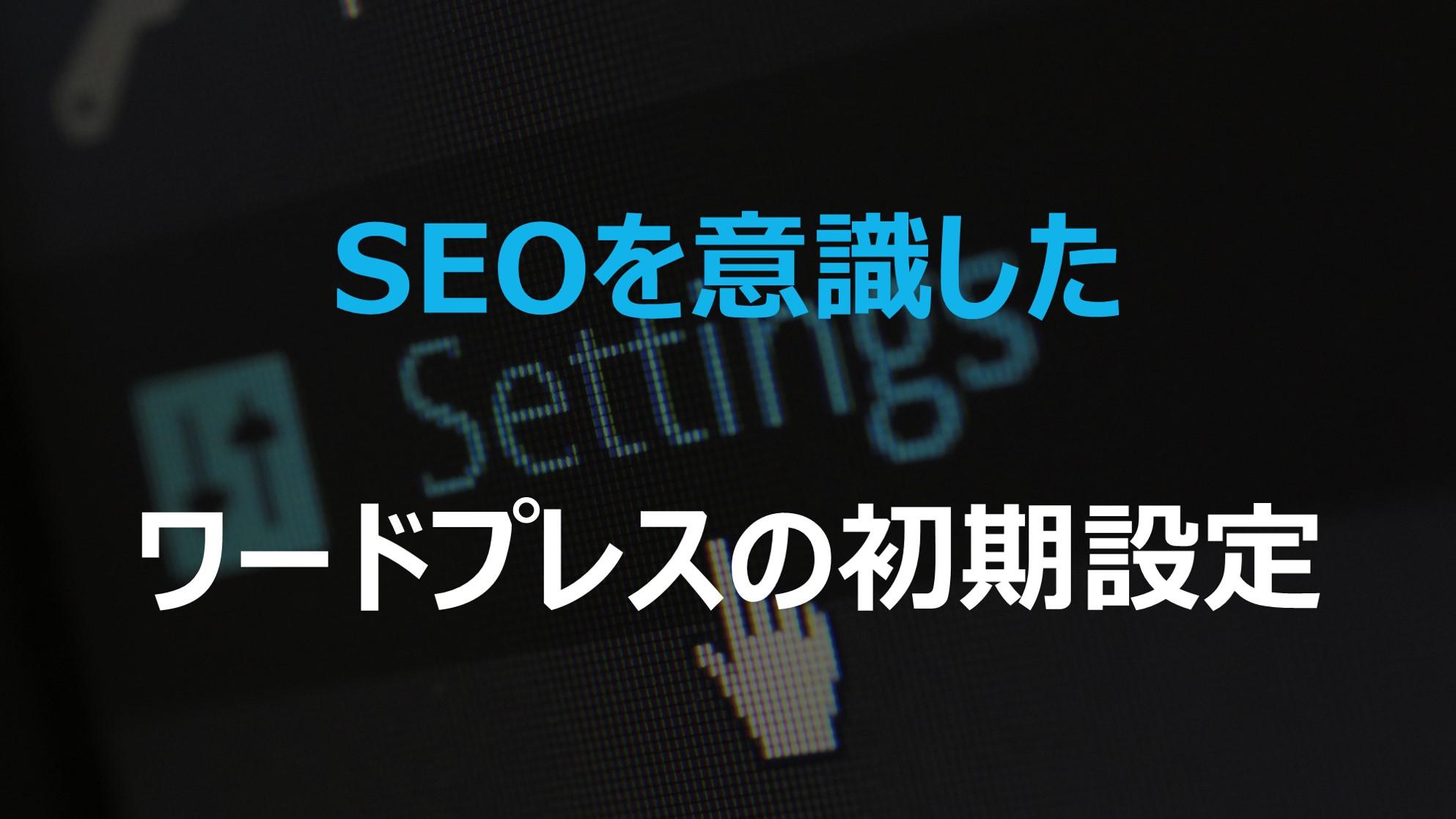 SEOを意識したワードプレスの初期設定方法を解説