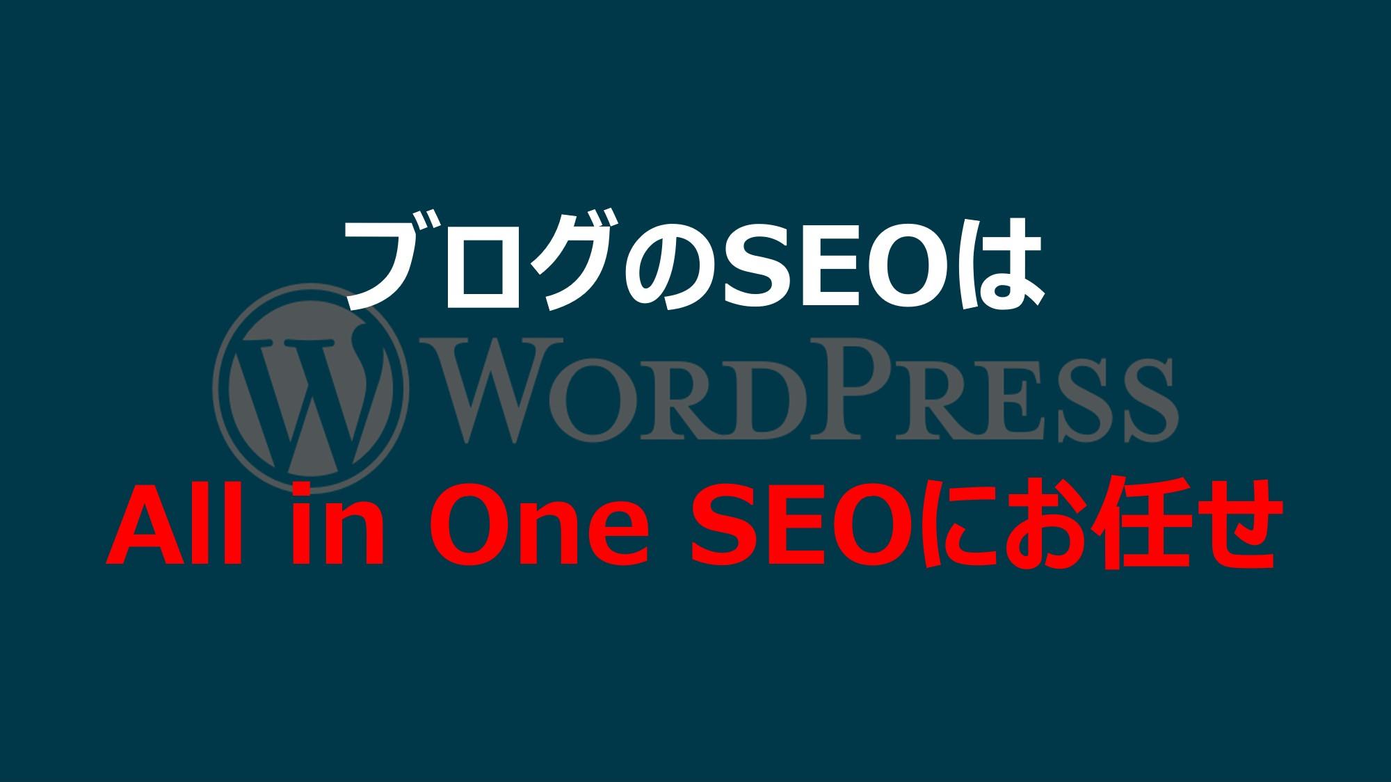 ワードプレスプラグインのAll in One SEO Packの導入と設定