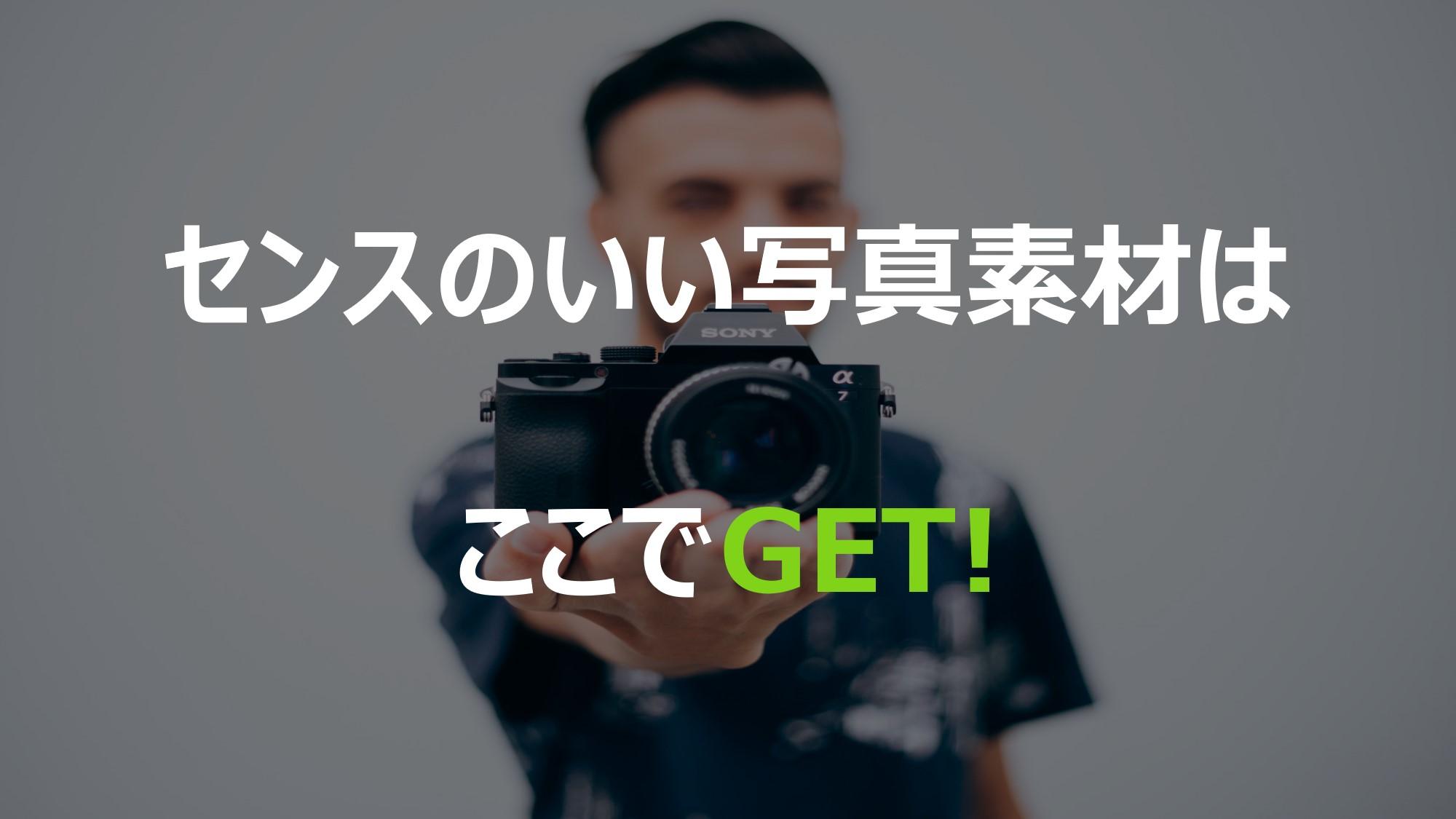 商用利用できるセンスのいい素材画像をダウンロードできるサイト集