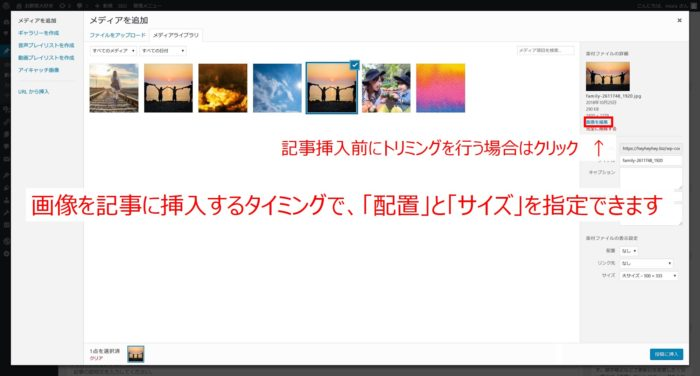 ワードプレスで画像の編集と大きさ変更、真ん中に表示(センタリング)する方法