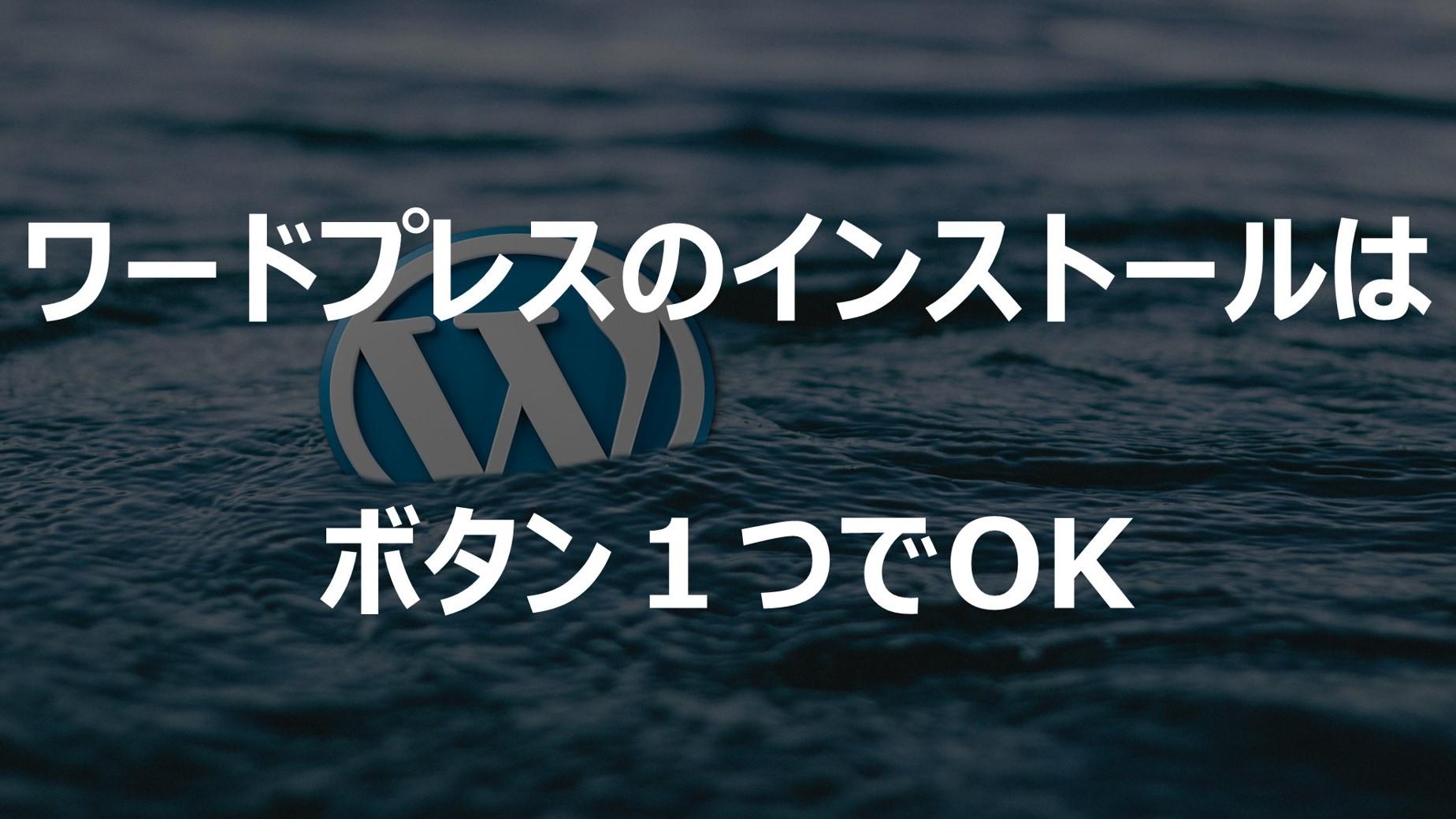 Xサーバーにワードプレスをインストールする方法