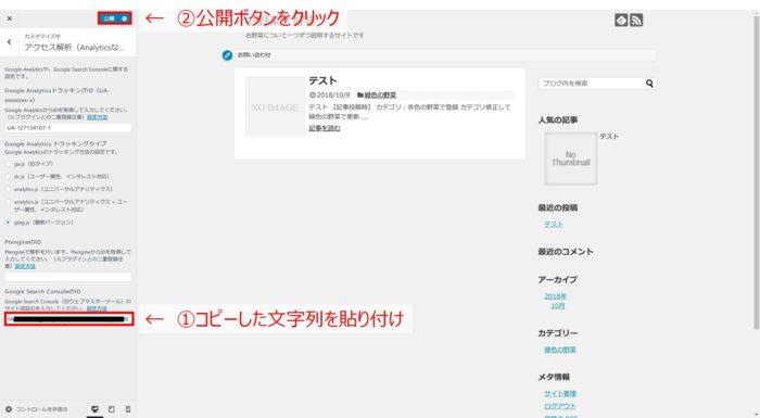 Google Search Console(サーチコンソール)への登録方法(Simplicity2編)