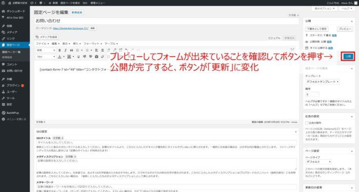 問い合わせフォームを設置するContact Form 7の導入と設定方法