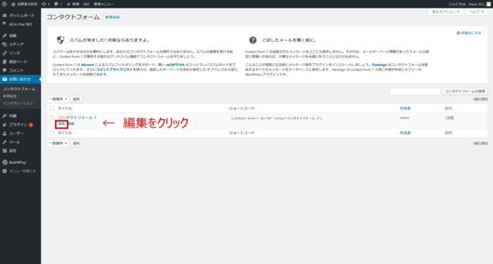 問い合わせフォームを追加するContact Form 7の導入と設定方法