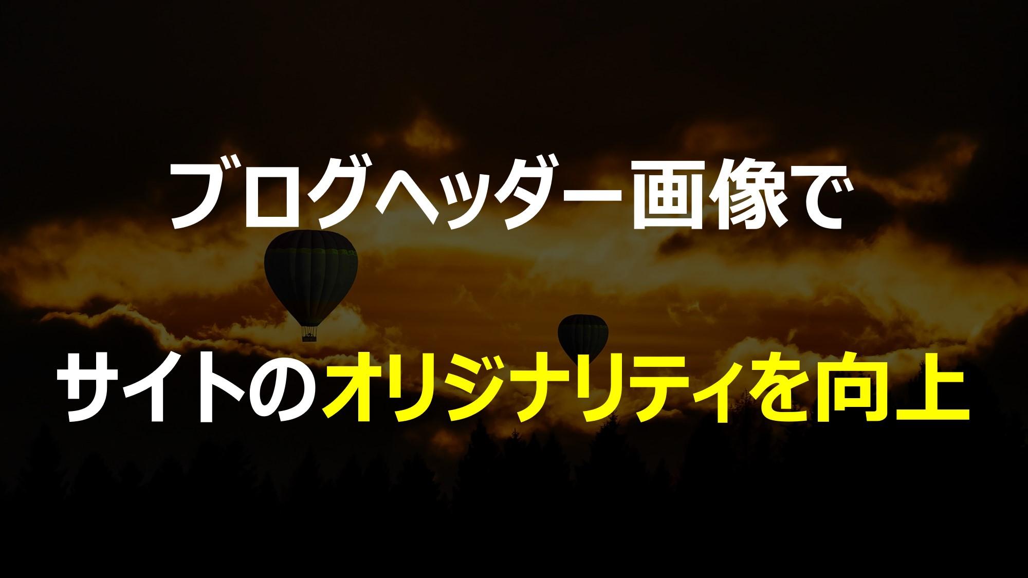 ブログヘッダー画像の登録・変更方法(Simplicity2編)