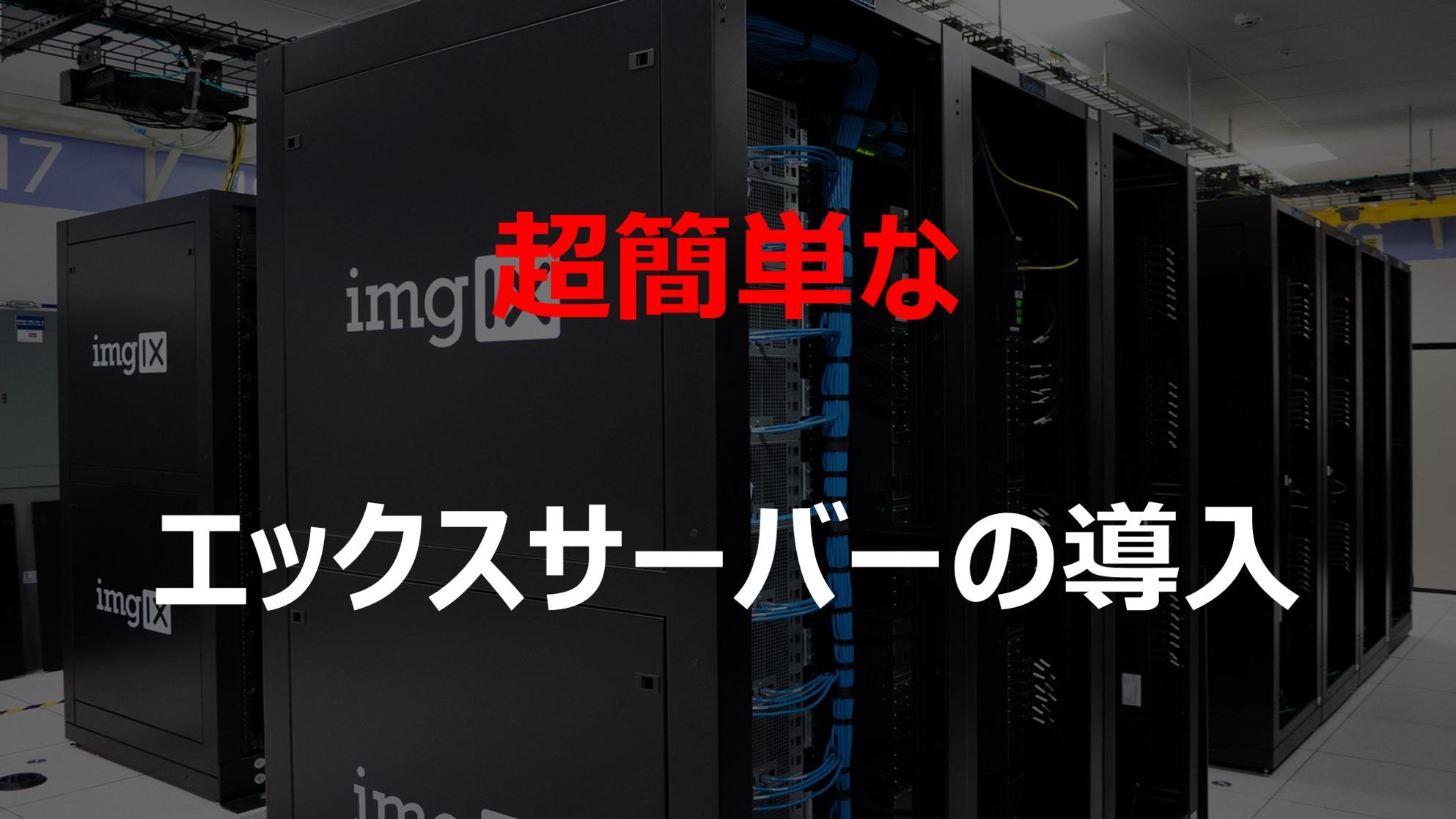 おすすめサーバー(Xサーバー)の導入方法
