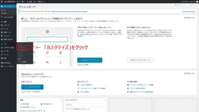 ワードプレスブログの背景色や背景画像の変更方法と超簡単なスキンの使い方