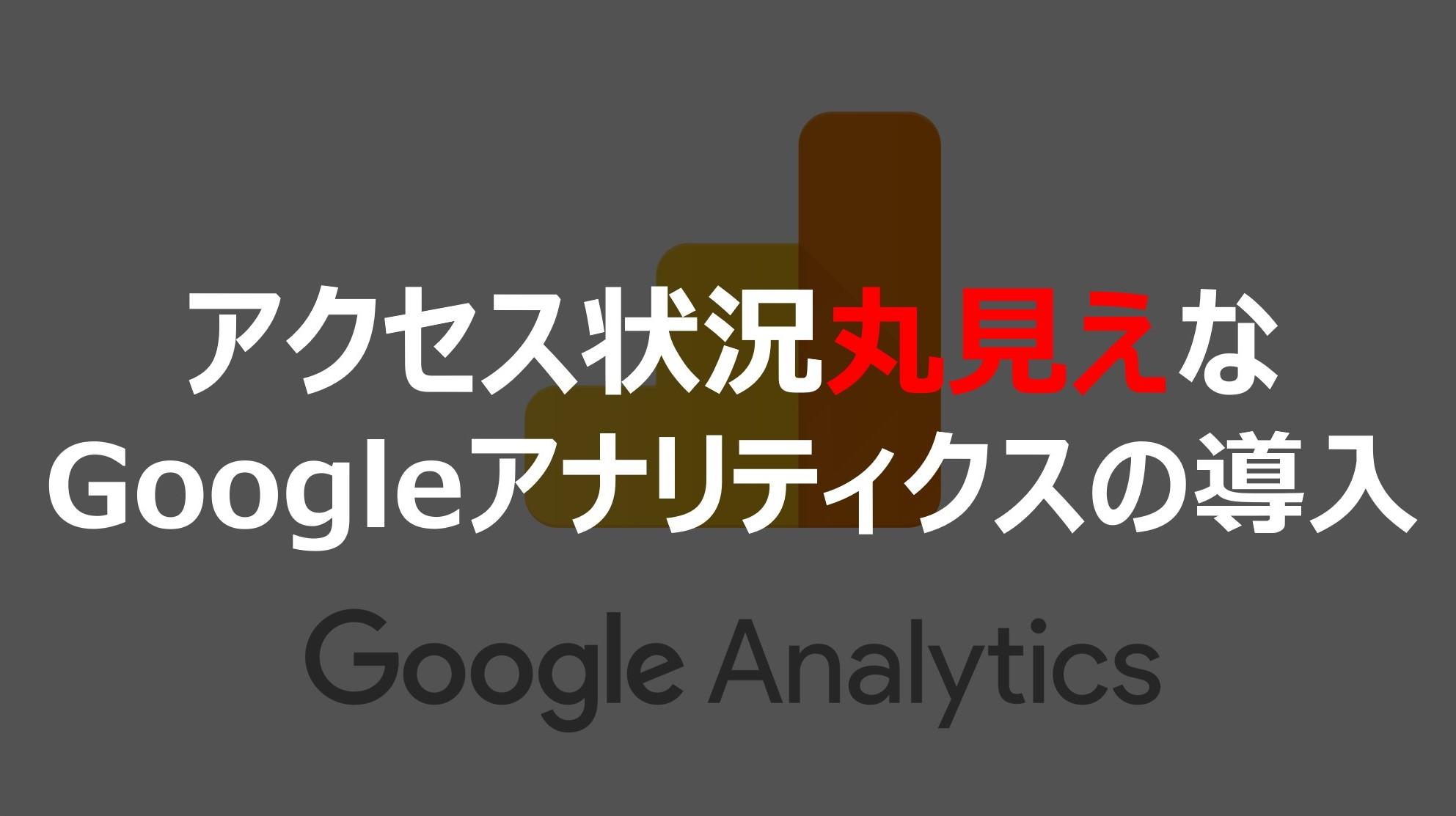 Googleアナリティクス導入をわかりやすく解説!