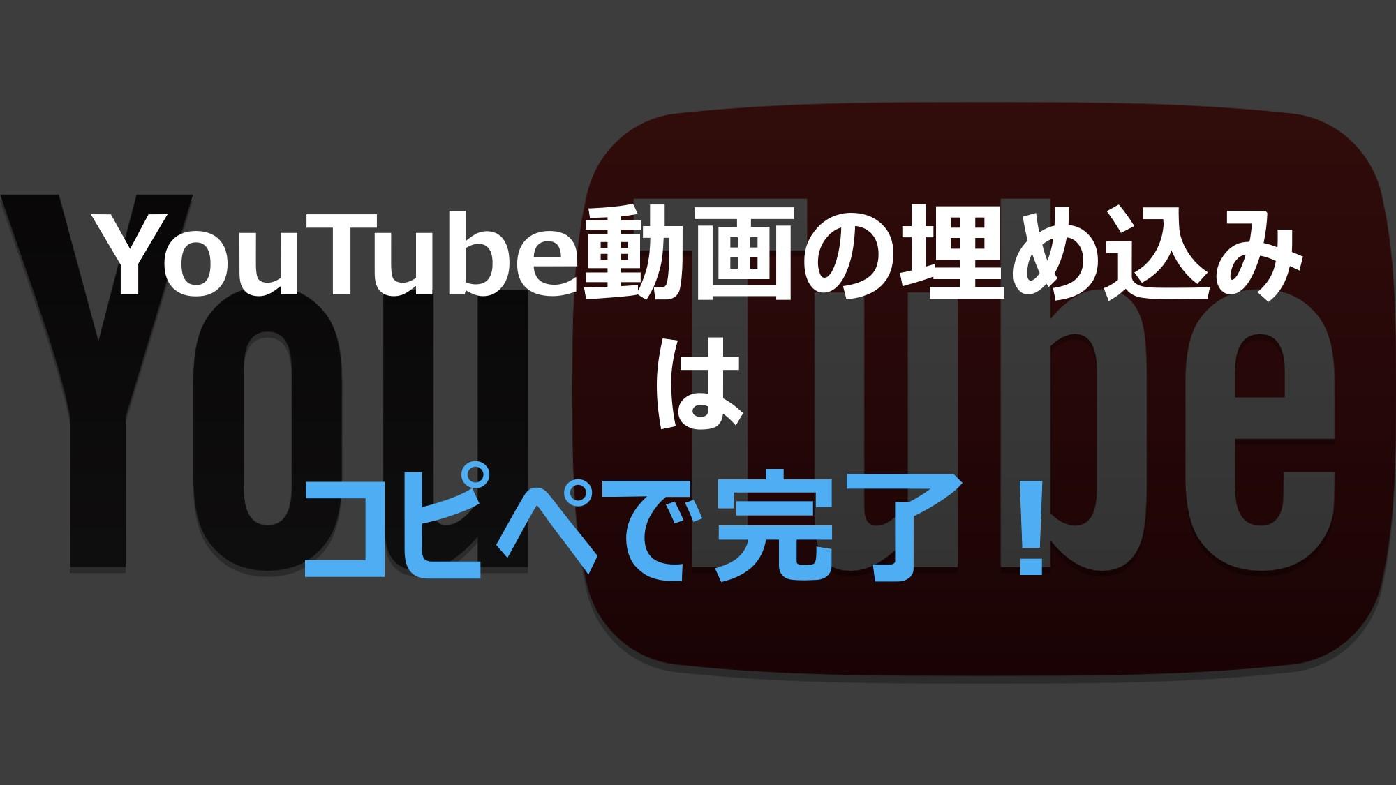 ワードプレス記事内にYoutube動画を簡単に埋め込む方法