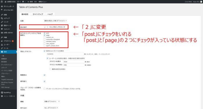 ブログ記事に目次を自動生成してくれる「Table of Contents Plus」(TOC+)の導入と設定方法