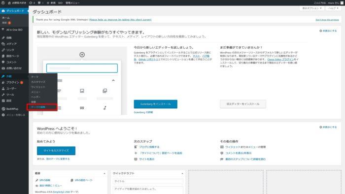 Googleアドセンスの審査申請方法と申請コードの貼り付け方法