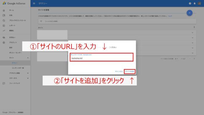 Googleアドセンスの広告コード作成とブログへの貼付け方法
