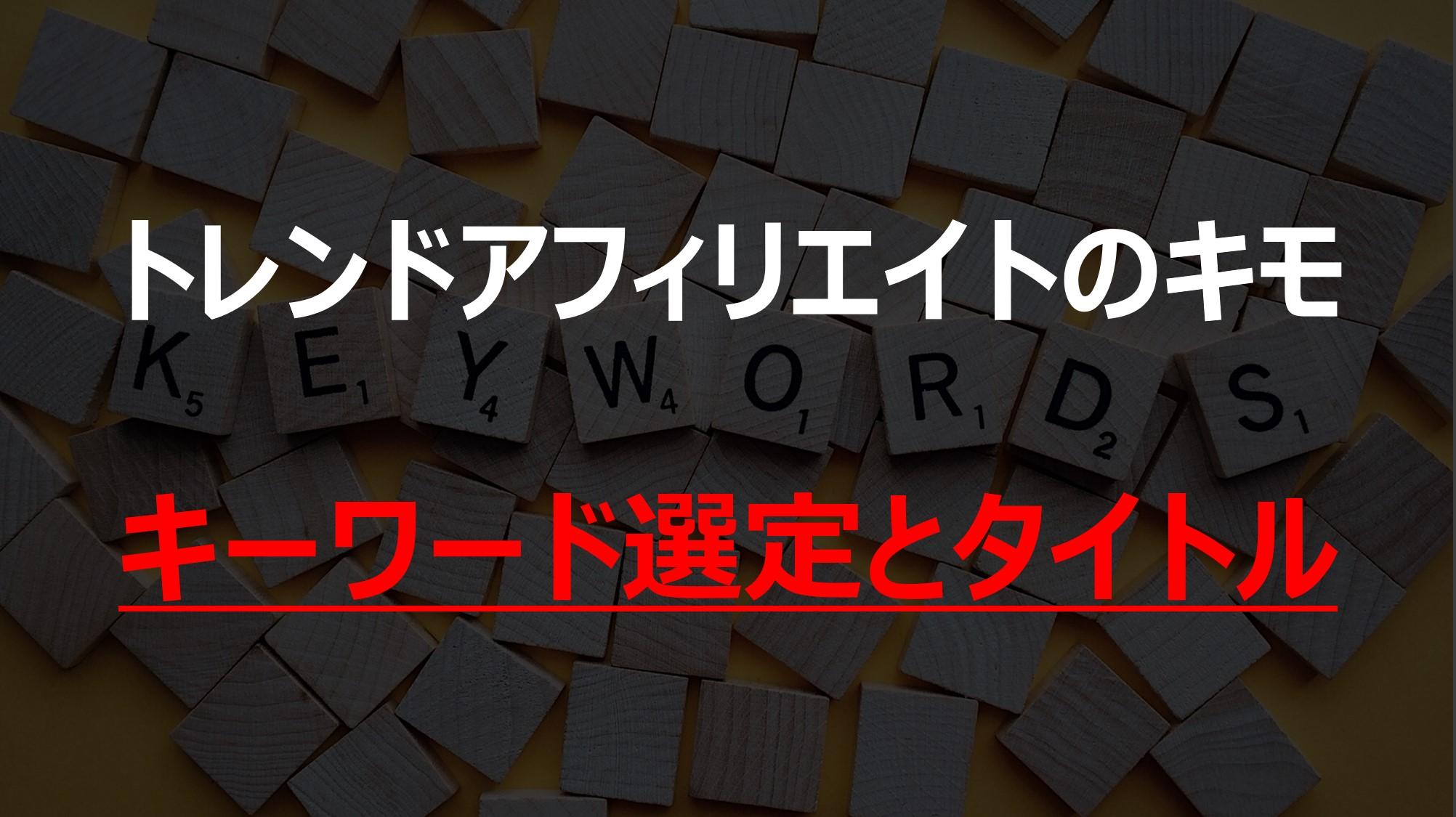 トレンド記事のキーワード選定とタイトル、見出しの作成方法
