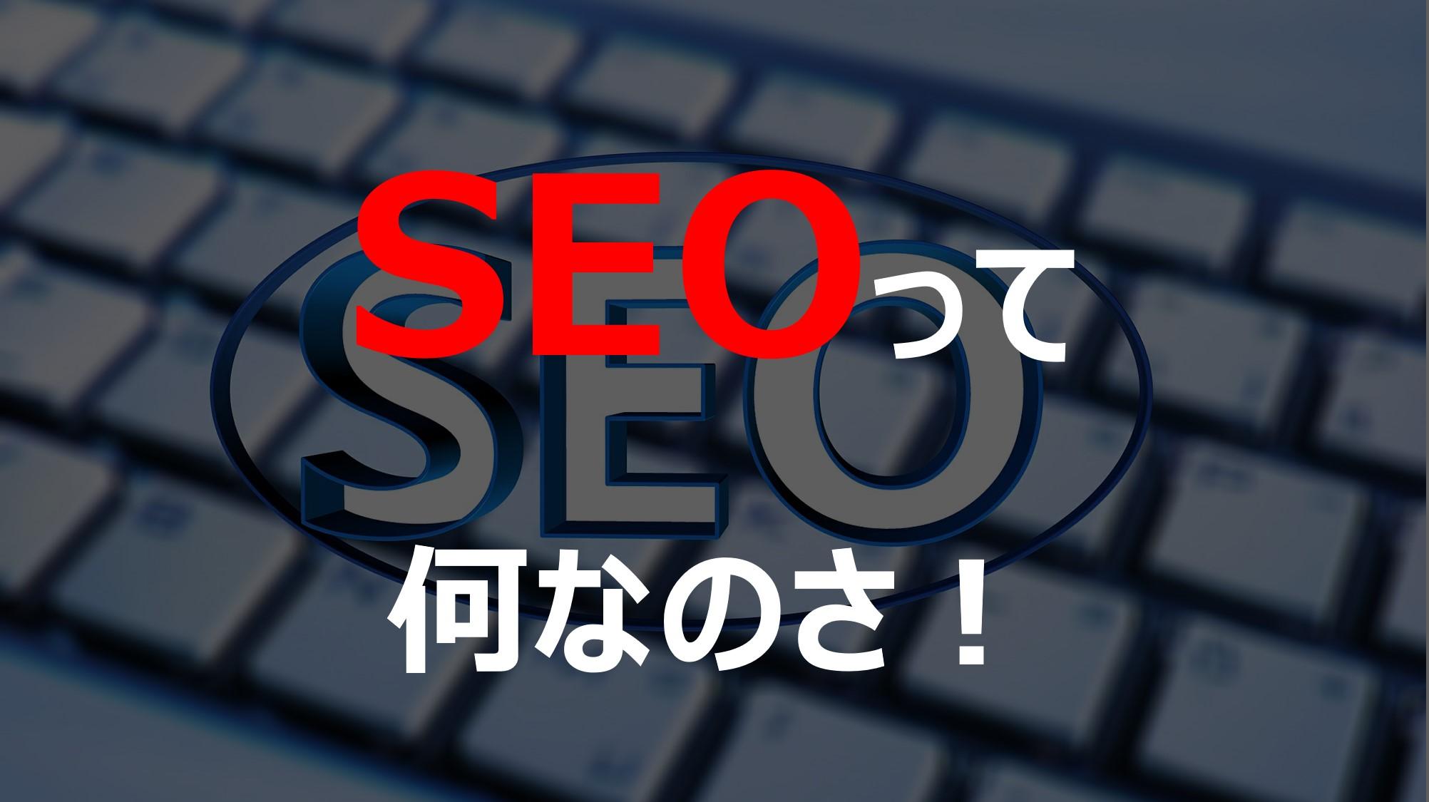 SEO(検索エンジン最適化)の基礎!SEOとは何?なぜSEOが必要なのか?