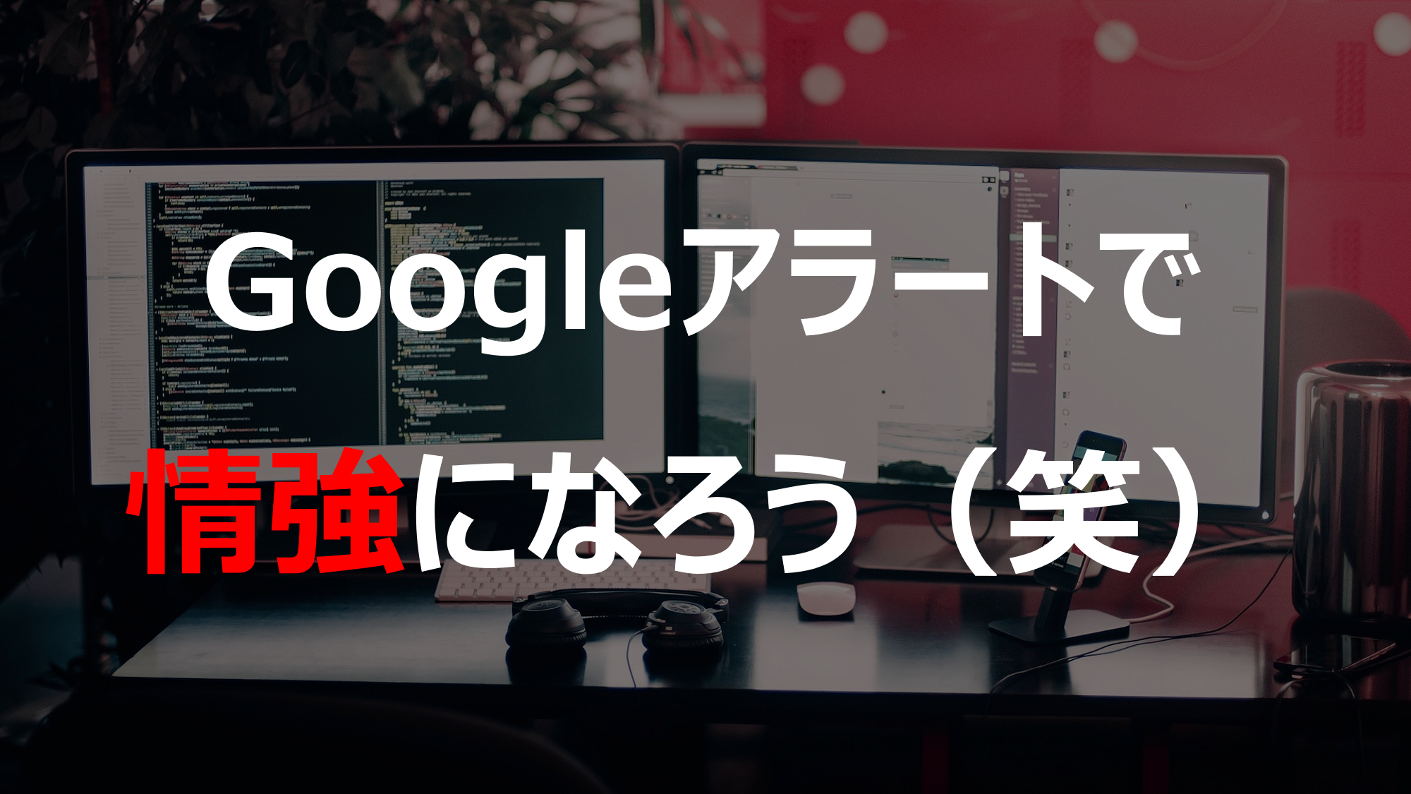 Googleアラート設定で効率よく情報収集能力を向上する方法