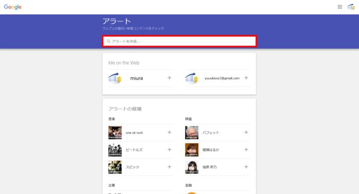 Googleアラートにログイン後の画像