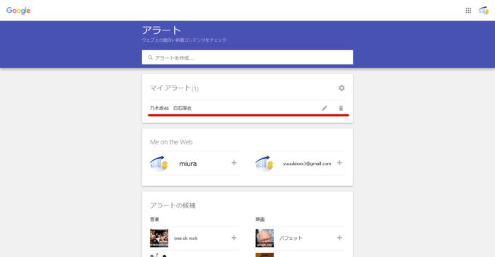 Googleアラートにキーワード設定を行った後の画像