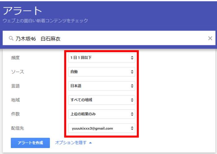 Googleアラートのオプション設定を表示した画像