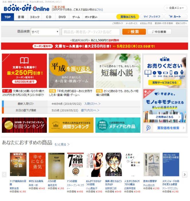 bookoff-online