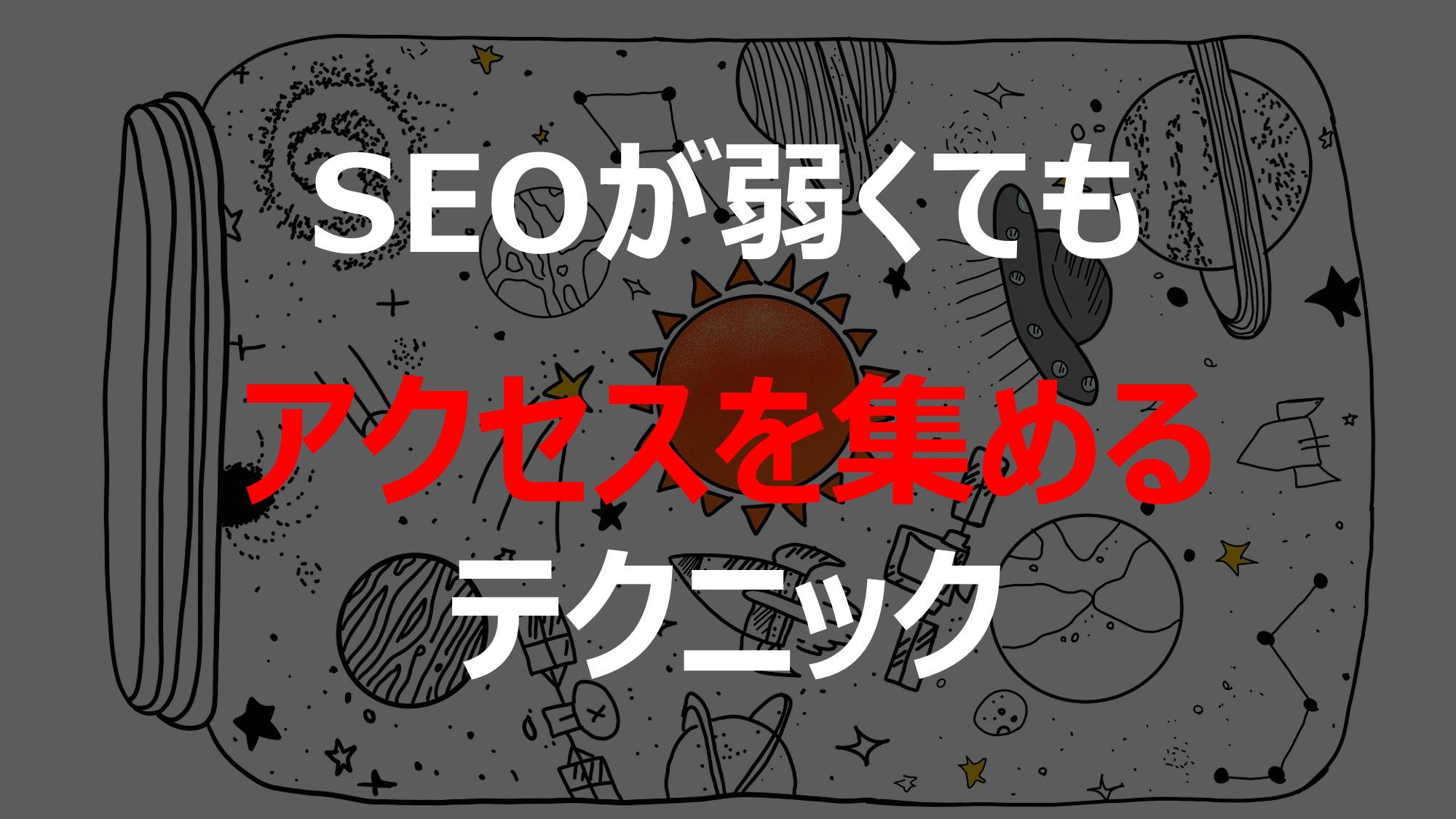 SEO対策!サイト作成初期段階の効率的な集客方法