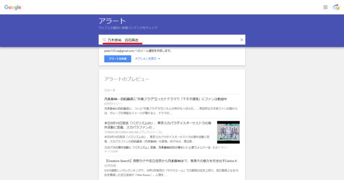 Googleアラートに検索キーワードを入力した状態の画像