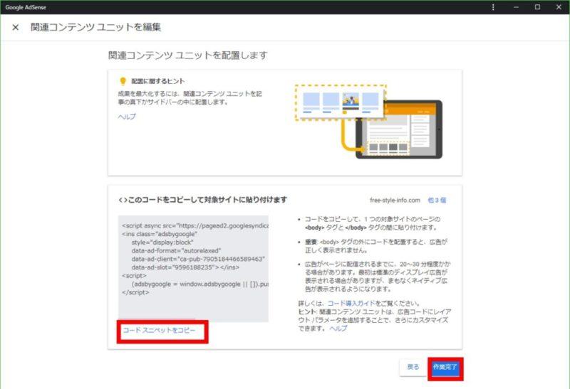 アドセンス画面の関連コンテンツユニットのコードスニペットを表示している画面