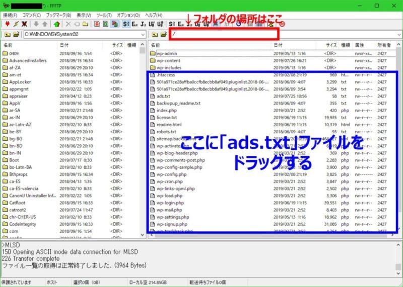FFFTP画面の説明、ads.txtをアップロードする対象フォルダの場所とドラッグ位置(WP-Xの場合)