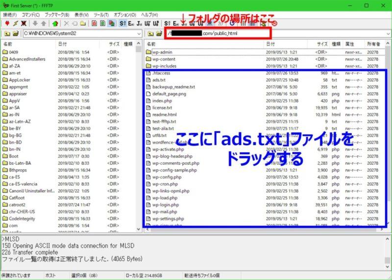 FFFTP画面の説明、ads.txtをアップロードする対象フォルダの場所とドラッグ位置(X10-30の場合)
