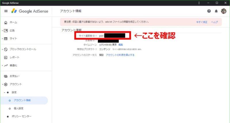 アドセンスの運営者ID確認画面