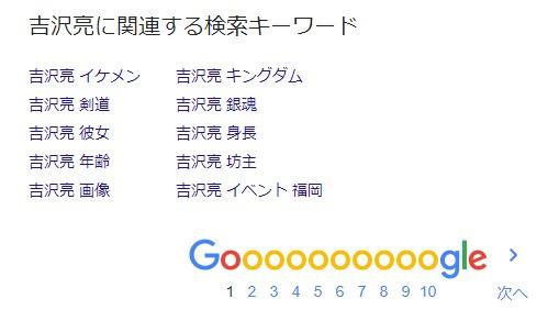 吉沢亮のGoogle検索関連キーワード