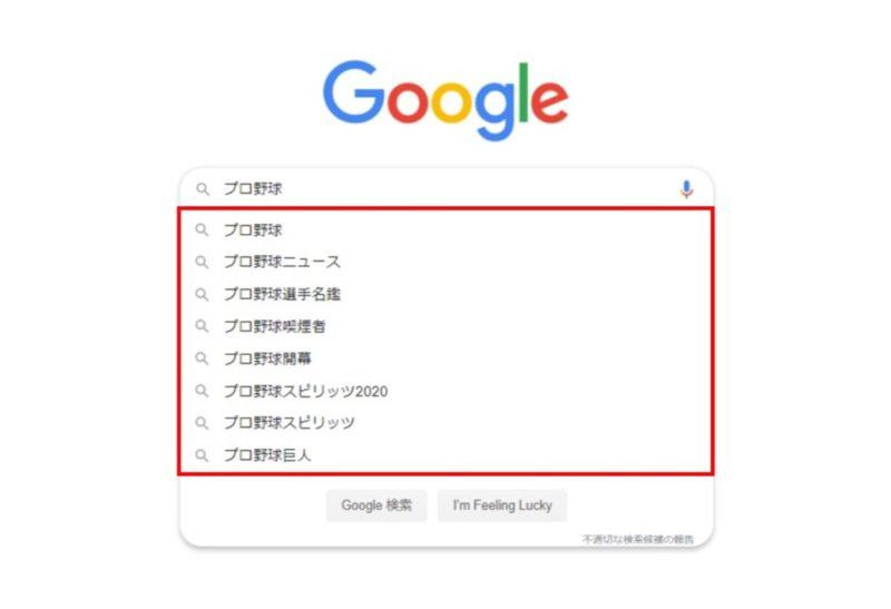 Googleサジェストの機能説明