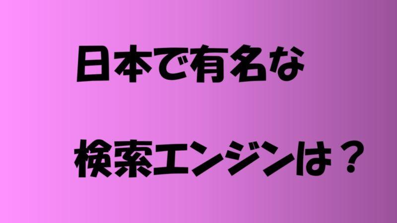 日本で有名な検索エンジンは?