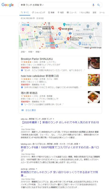 新宿、ランチ、お洒落、安いの検索結果画面