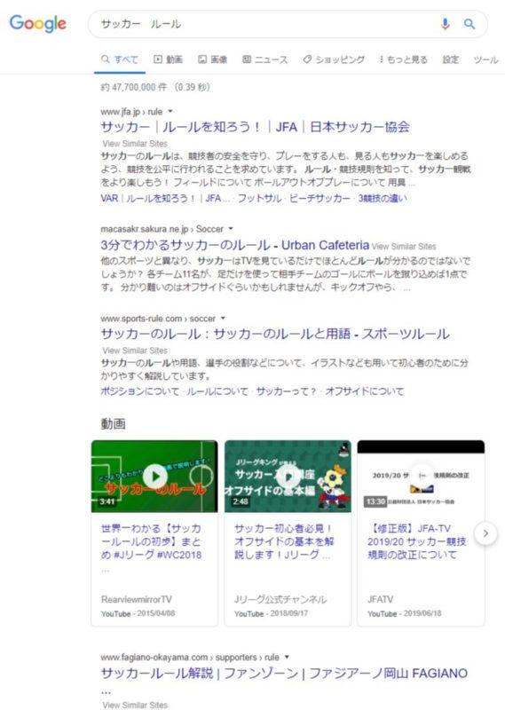 「サッカー ルール」で検索した場合の検索結果画面