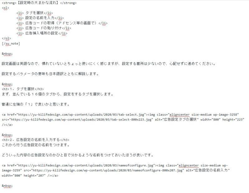 ワードプレスの投稿エディタ画面、スペルチェックが行われている場合の状態