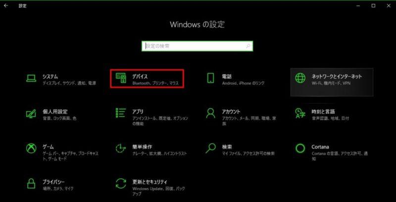 Windows10の設定メニュー