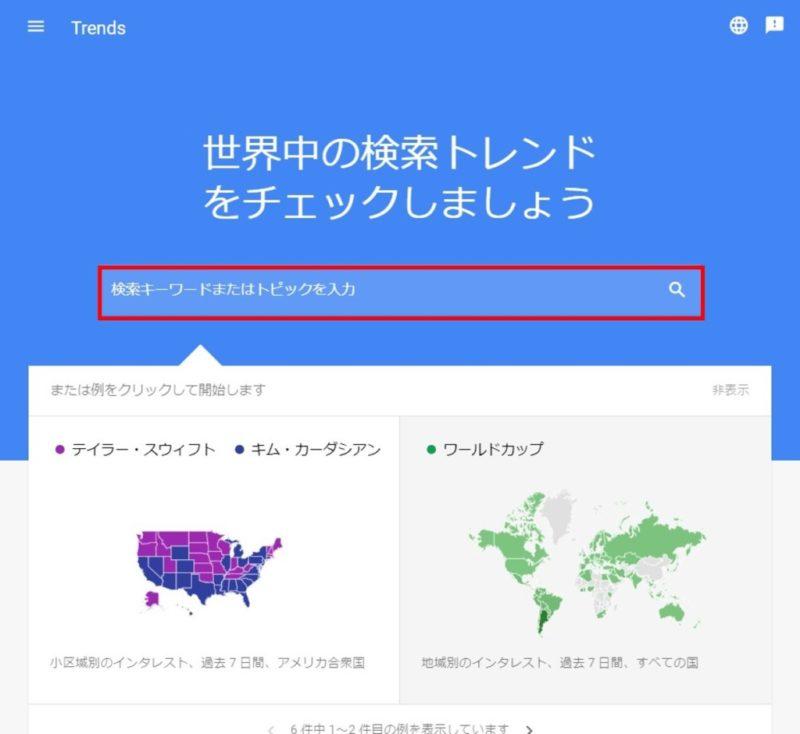 Googleトレンドのトップ画面